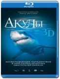 Акулы [Blu-Ray 3D/2D]