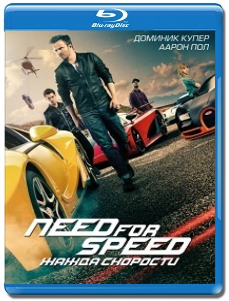 Need for Speed: Жажда скорости [2хBlu-Ray 3D + 2D]
