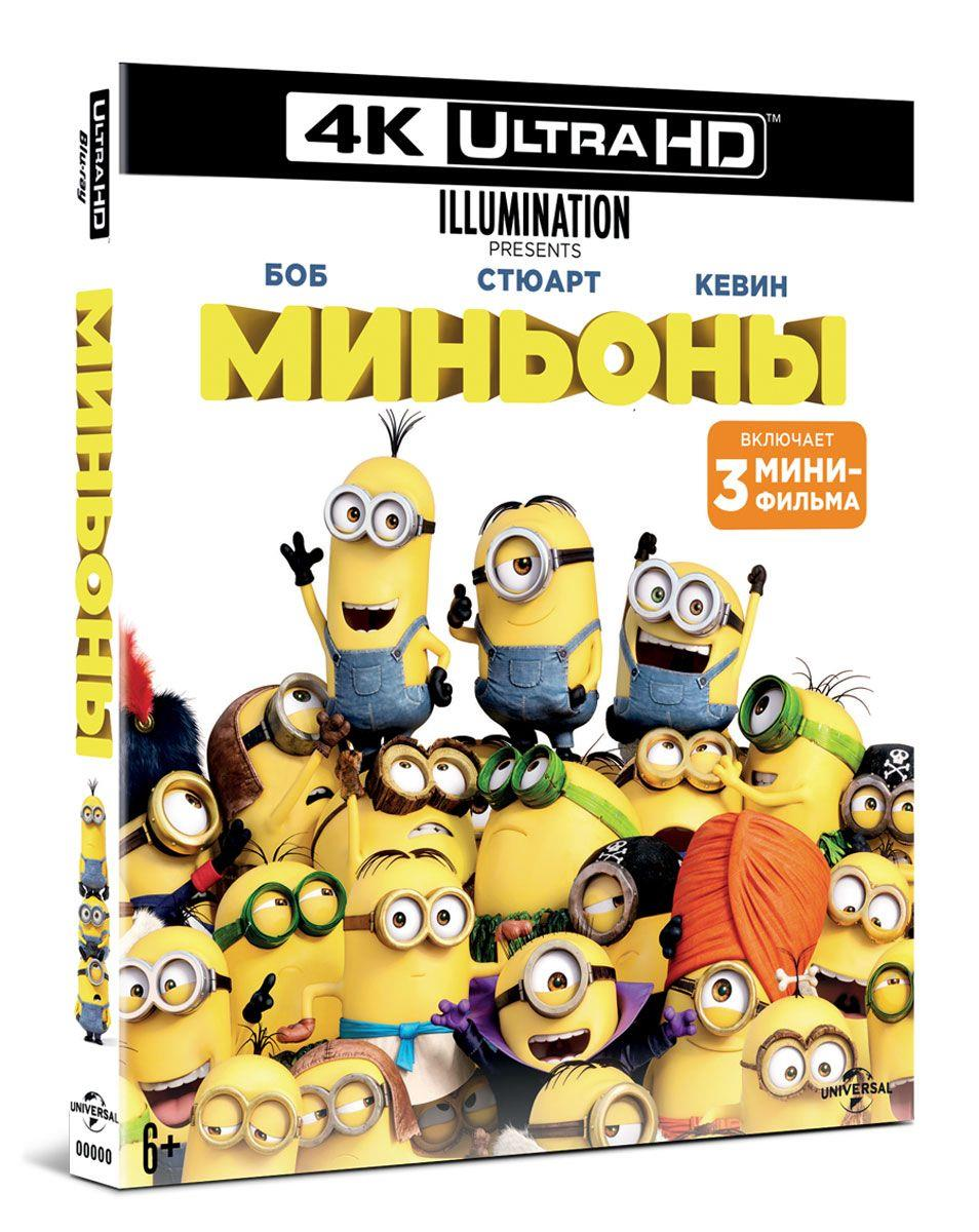 Миньоны [Blu-Ray 4K Ultra HD]