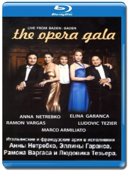The Opera Gala / Live from Baden-Baden [Blu-Ray]