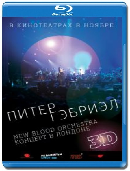 Peter Gabriel:New Blood [Blu-Ray 3D]