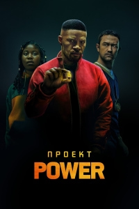 Проект Power [DVD]