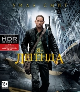 Я – Легенда [Blu-Ray 4K Ultra HD]