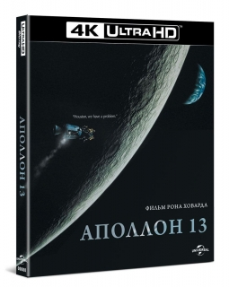 Аполлон 13 [Blu-Ray 4K Ultra HD]